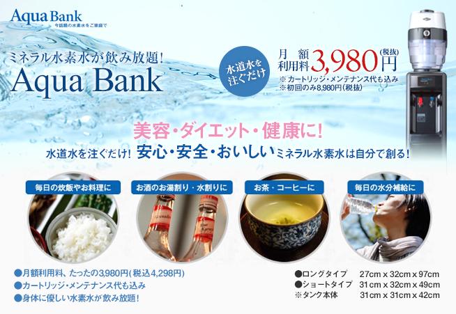 水素水サーバー(Aqua Bank)