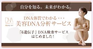 自分を知る未来がわかる。DNA体質でわかる美容DNA分析サービス「6遺伝子」DNA検査サービスはじめました!