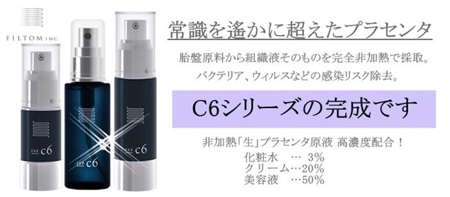 生プラセンタ美容クリーム FILTOM C6